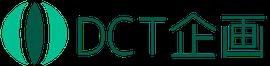 DCT企画