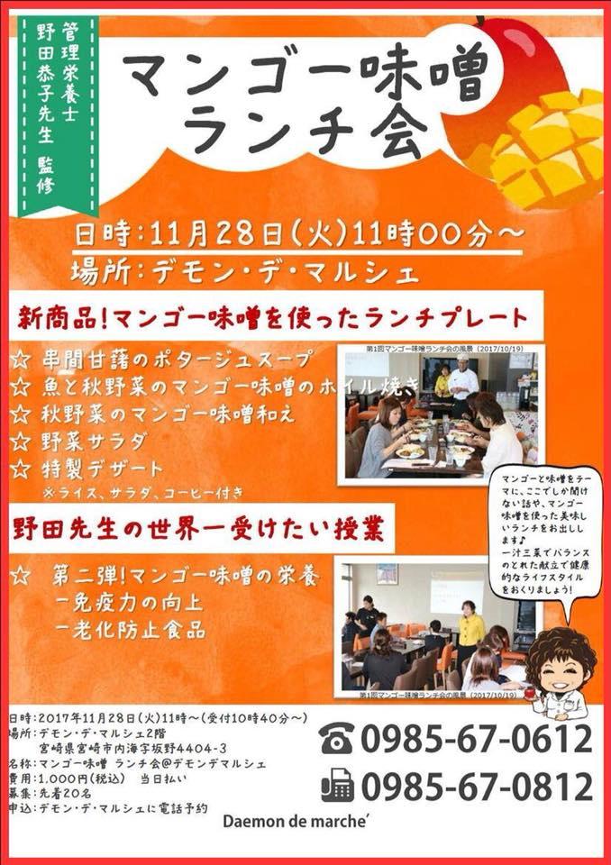 mango味噌のランチ会 NO.2