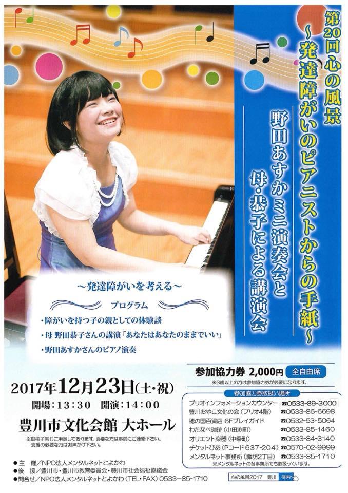 愛知県豊川市で親子講演