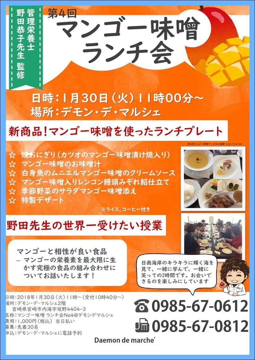 マンゴー味噌ランチ1月
