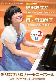 12月2日福岡県八女市で親子講演!!