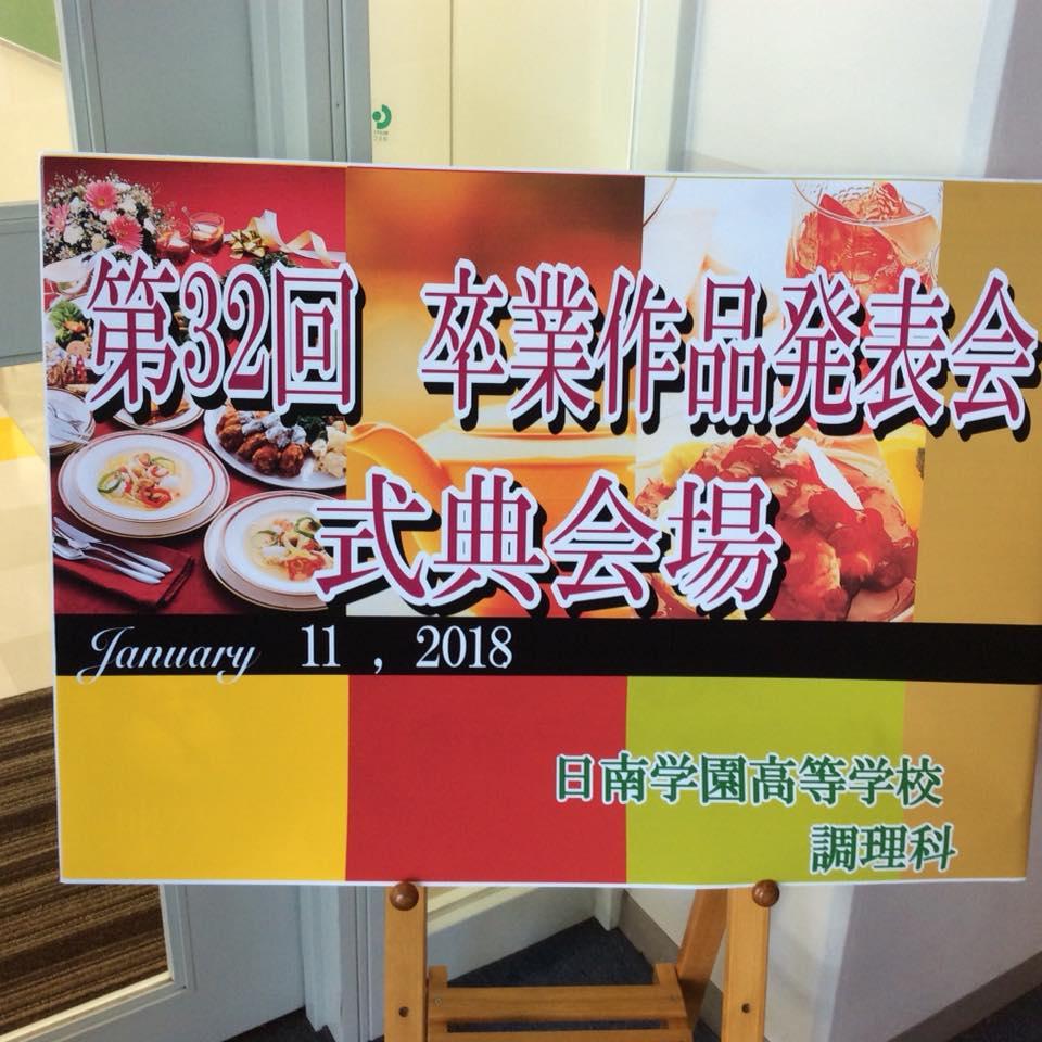 日南学園高等学校調理科第32回卒業作品発表会