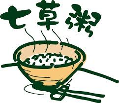 1月7日「七草」次世代へ伝承したい話NO.2