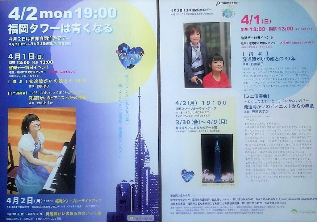 福岡で親子公演