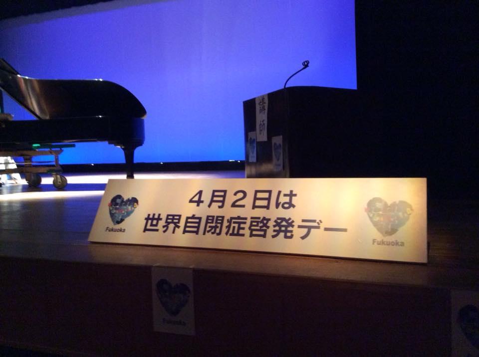 4月2日は世界自閉症啓発ディー!前夜祭で福岡親子講演