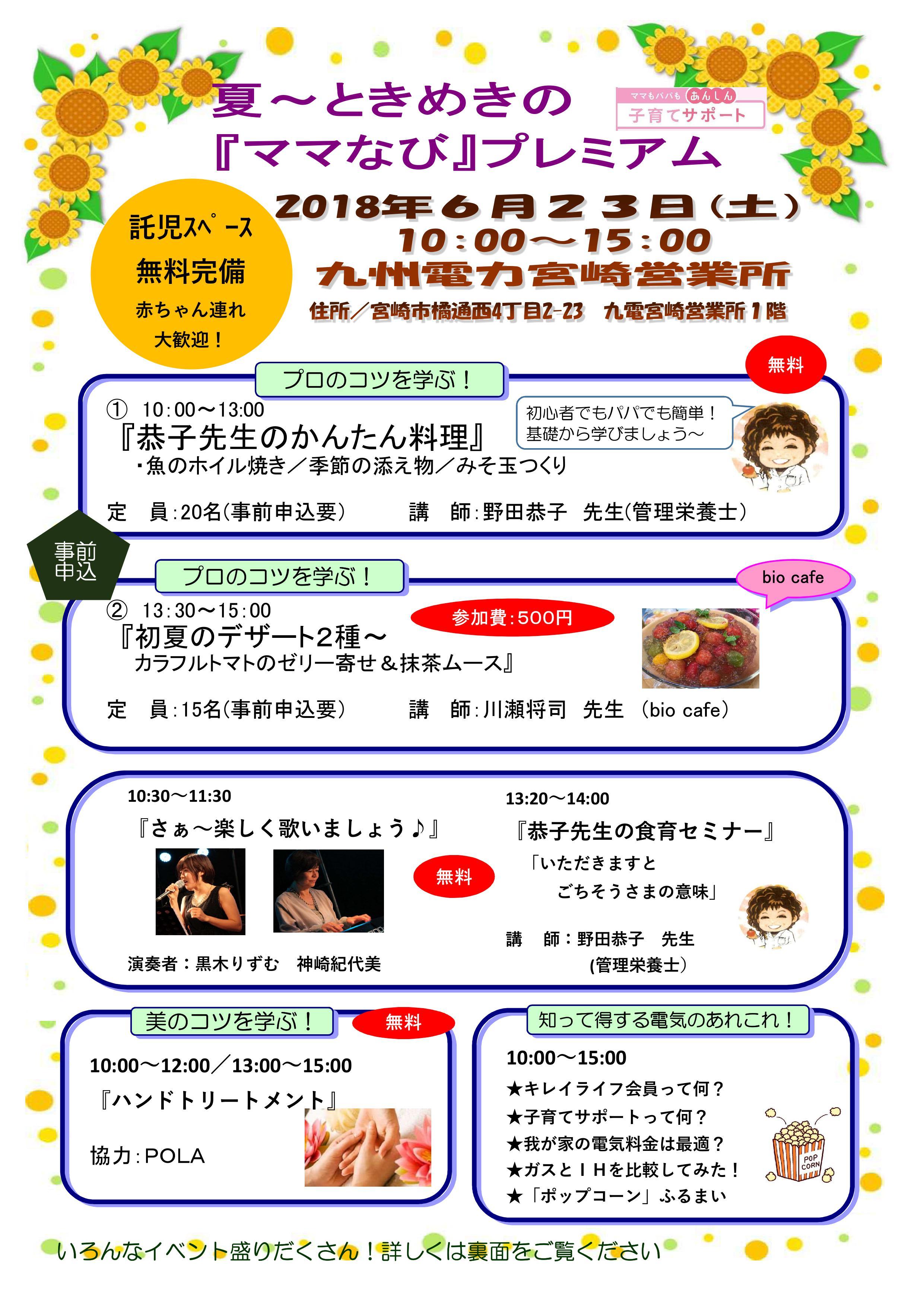 九州電力で料理教室と食育セミナー