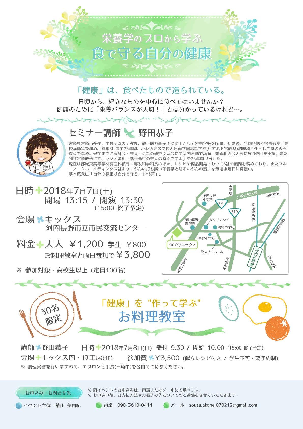 「恭子先生の健康メソッド」 大阪へ