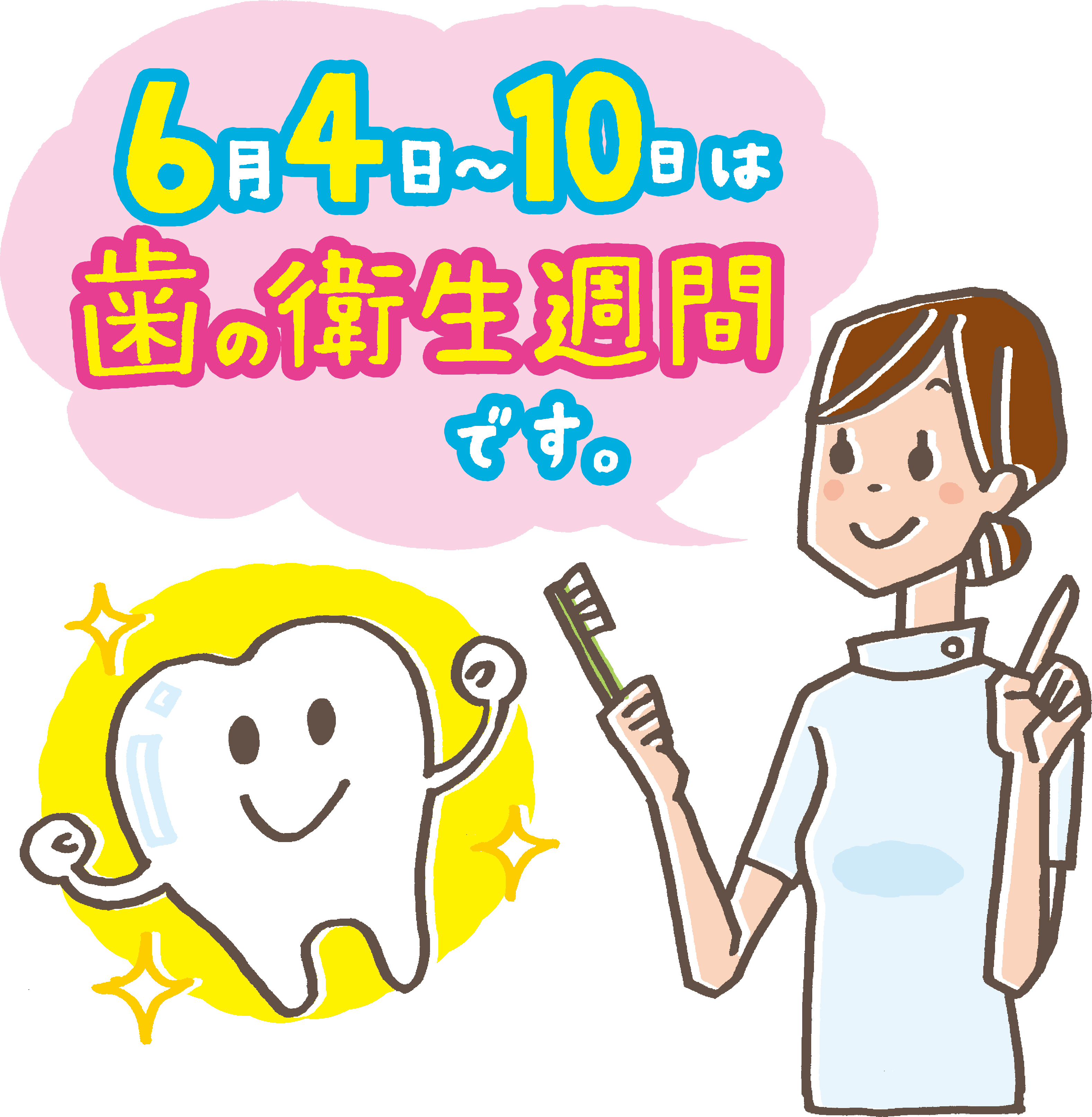 6月4~10日は「歯と口の健康週間」・・・