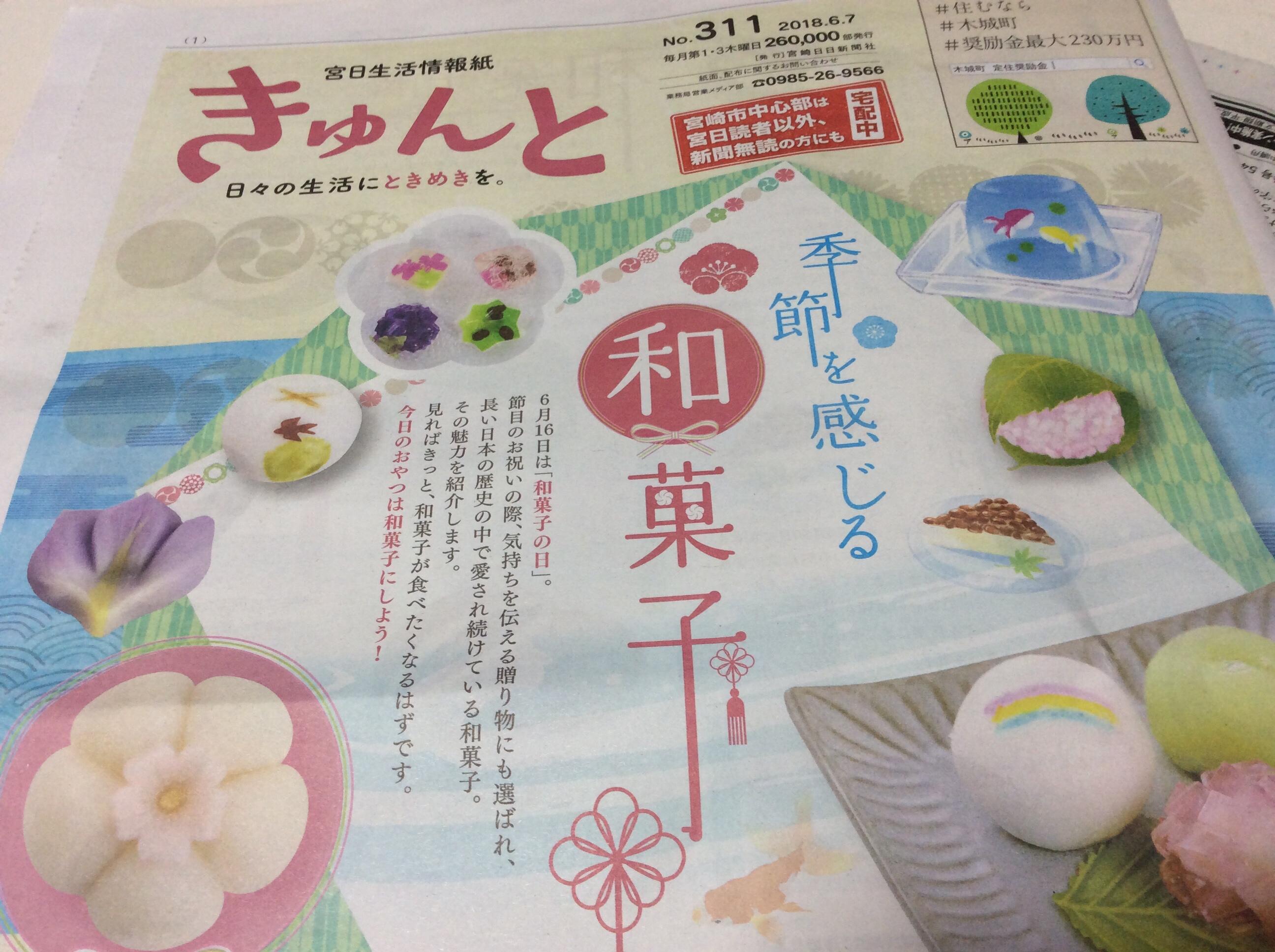 今日の宮崎日日新聞