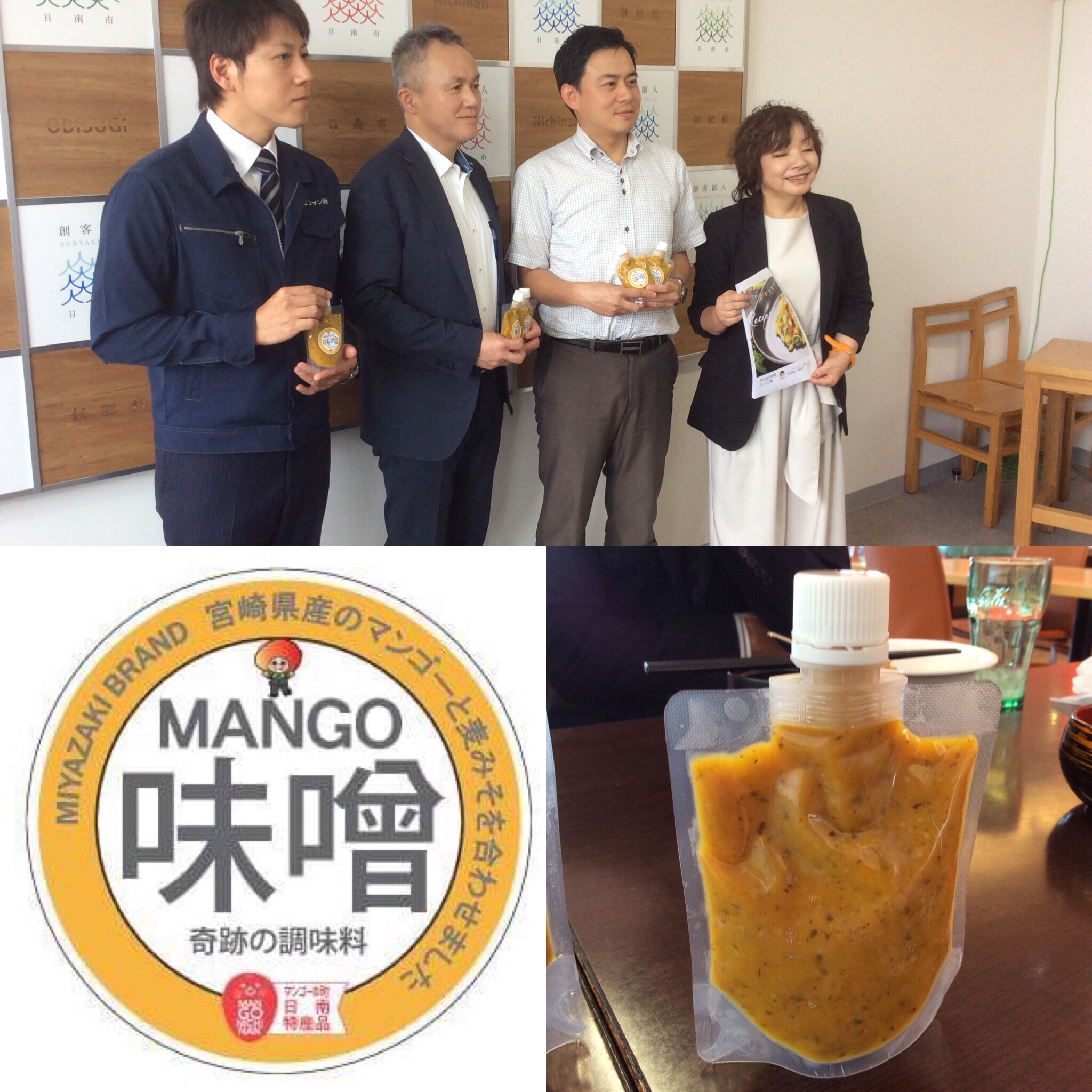 マンゴー味噌新聞へ掲載