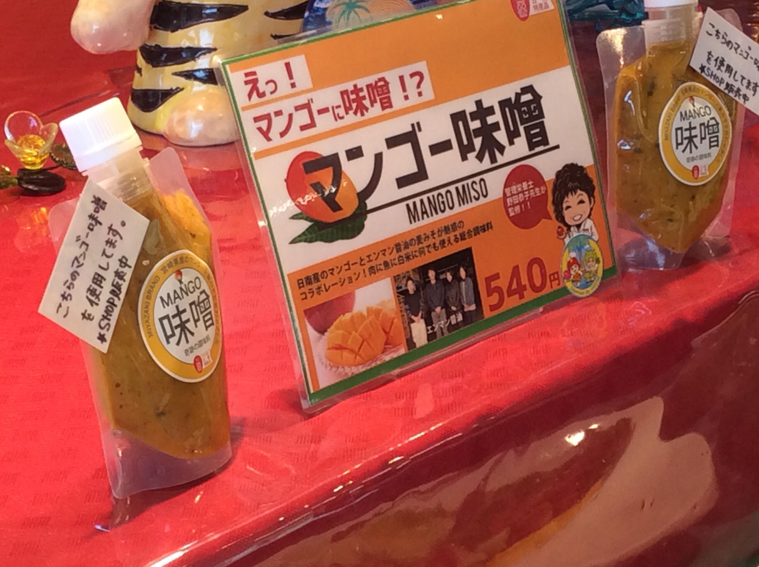 mango味噌ランチ会パートⅡは始まりました