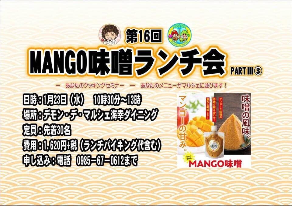Mango味噌ランチ会⑯終了