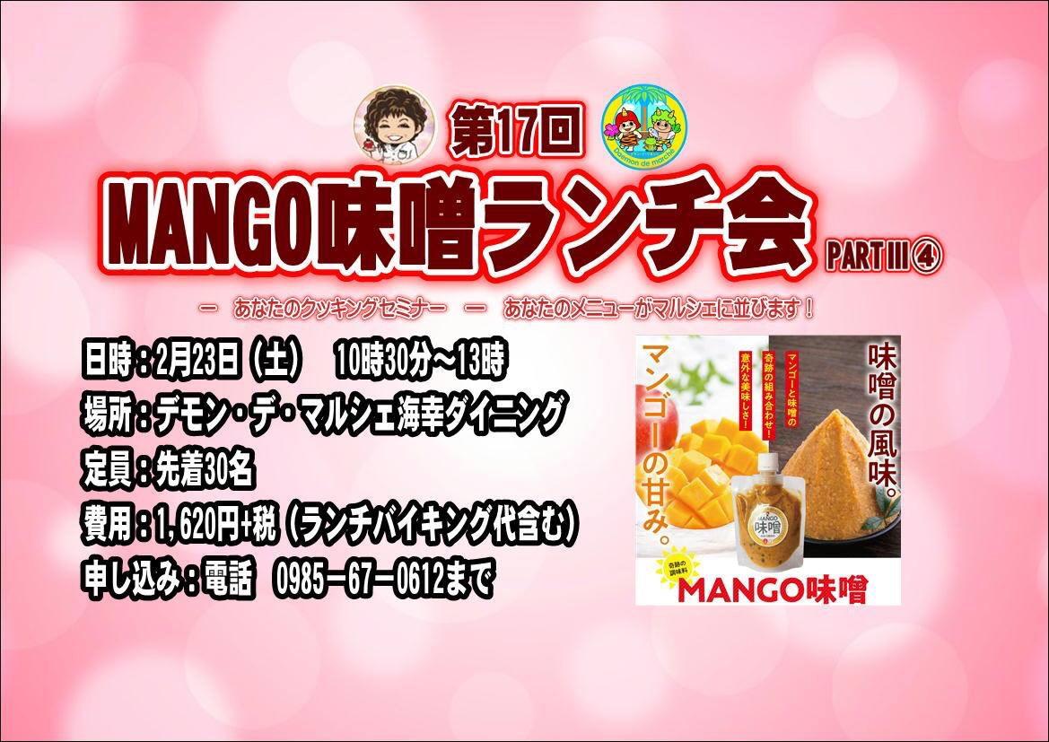 第17回 Mango味噌ランチ会 終了
