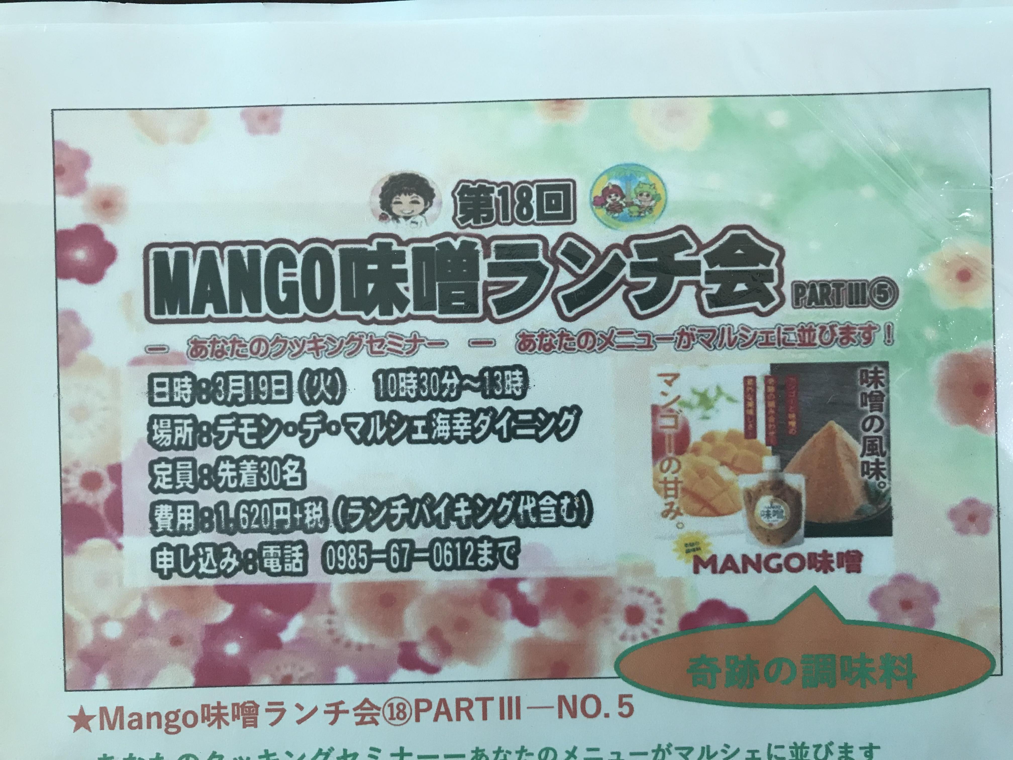 第18回マンゴー味噌ランチ会は熱心さに圧倒