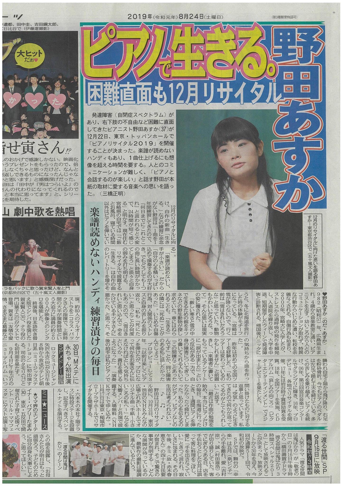 8月24日(土)東京中日スポーツ新聞に掲載されました。