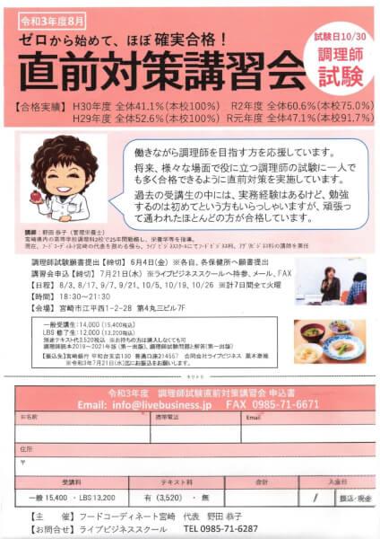 宮崎県調理師試験対策講習会